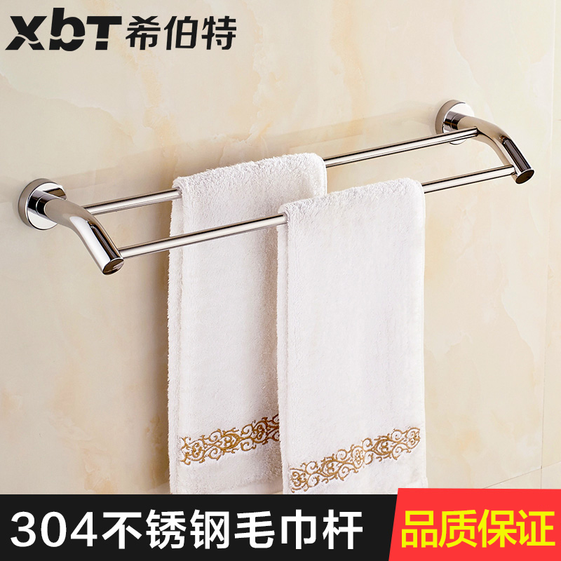 Hibbert 304 stainless steel bathroom towel bar double rod bathroom towel bar bathroom hardware accessories