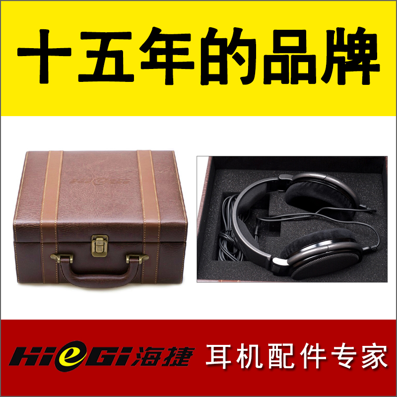 Hiegi sea mcnair high suitcase portable headset big headphones package headphones box storage box earphone headset box