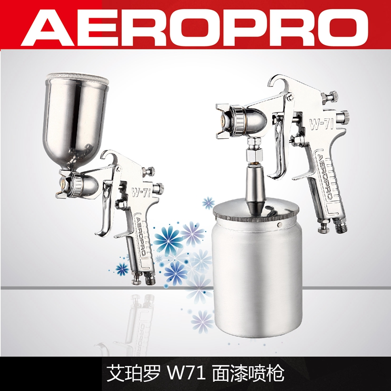 High atomization paint spray gun w-71 spray gun paint spray gun furniture automotive paint spray gun gun spray gun pneumatic spray gun down pots