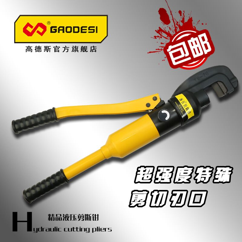 High fernandez shipping hydraulic steel scissors manual hydraulic shears hydraulic clamp lock hydraulic shears steel bolt cutters