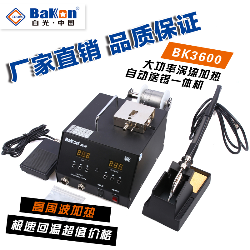 High frequency BK3600 automatically send tin soldering station soldering station metal word send tin soldering station power soldering station soldering station