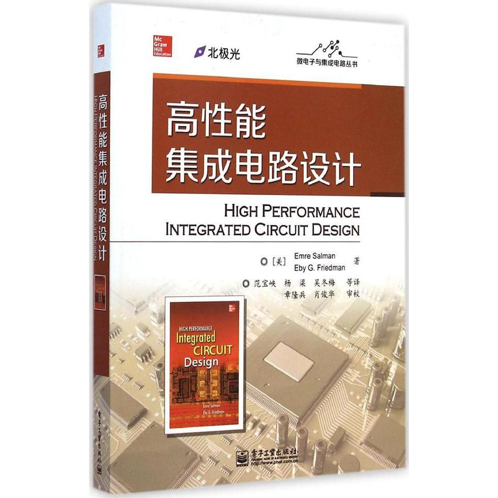 China Integrated Circuit Device Electronics Book Get Quotations High Performance Design Selling Books Genuine Electronic And Electrical