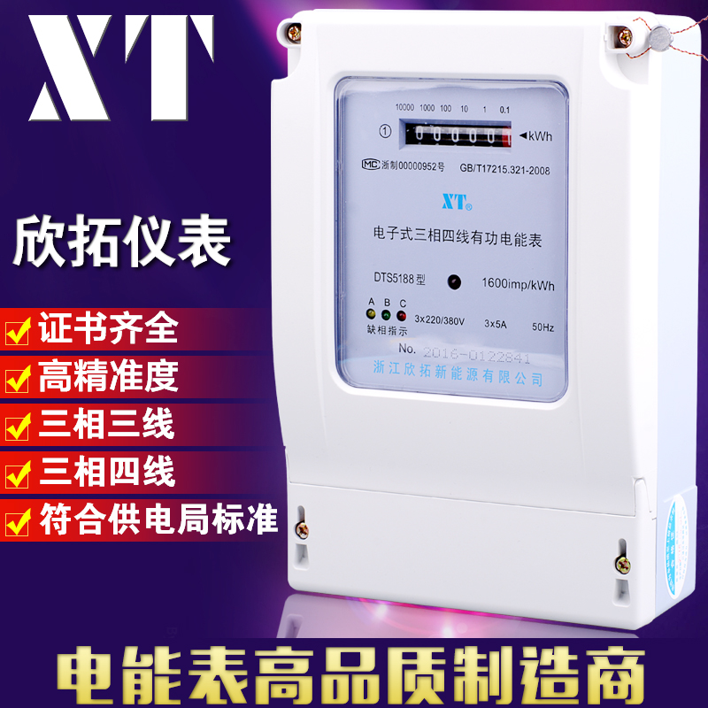 High precision xt three-phase ammeters three-phase four wire electronic active energy meter 380 v factory room with meter