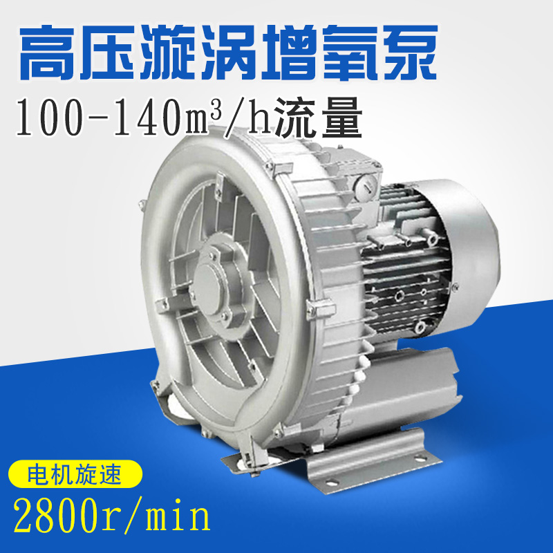 High pressure vortex pump oxygen aerator pump electric air pump oxygen pump pond aerator vortex pump high pressure blower