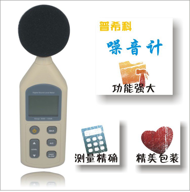 High quality handheld digital noise meter decibel sound level meter noise meter noise meter to measure the size of the noise