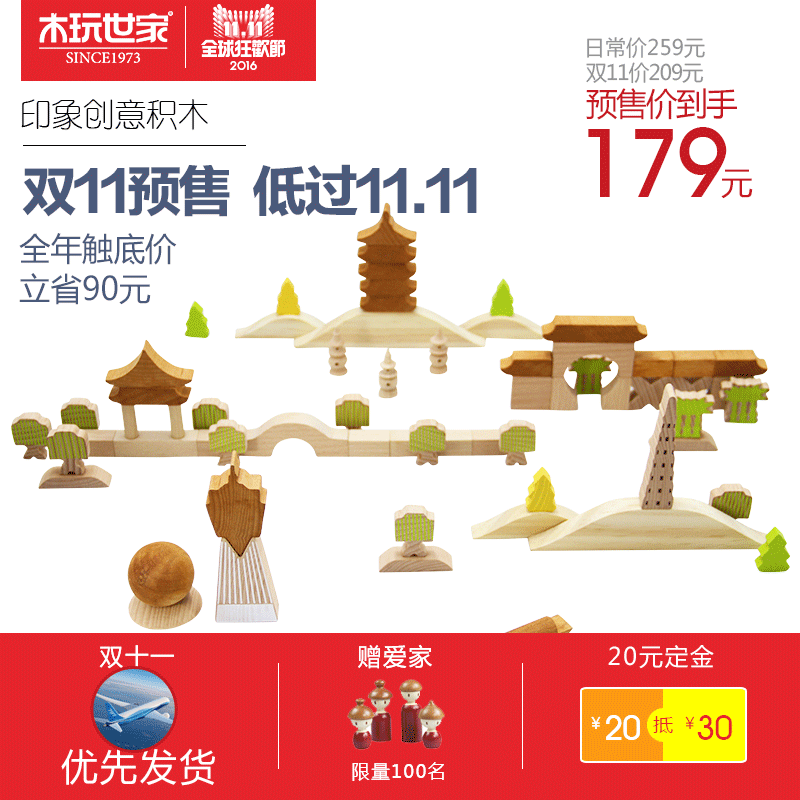 High simulation model wooden toy wooden blocks wooden play family love impression hangzhou souvenir gift