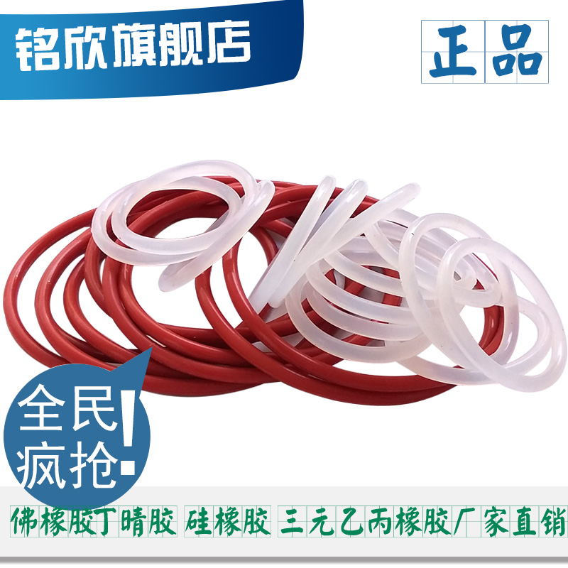 High temperature silicone o ring with an inner diameter of 6/7. 1/7. 5/8/8.5/8.75/9/9.5/ 10/10*2.65 .6