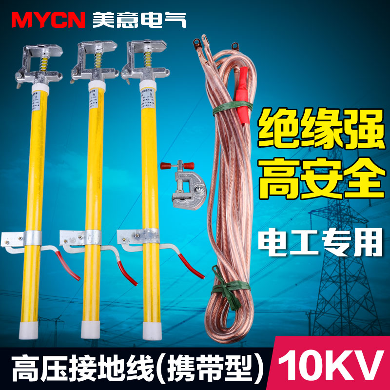 High voltage 10kv high voltage ground wire grounding wire grounding rods grounding wire indoor aluminum head spring 16 square 25 square