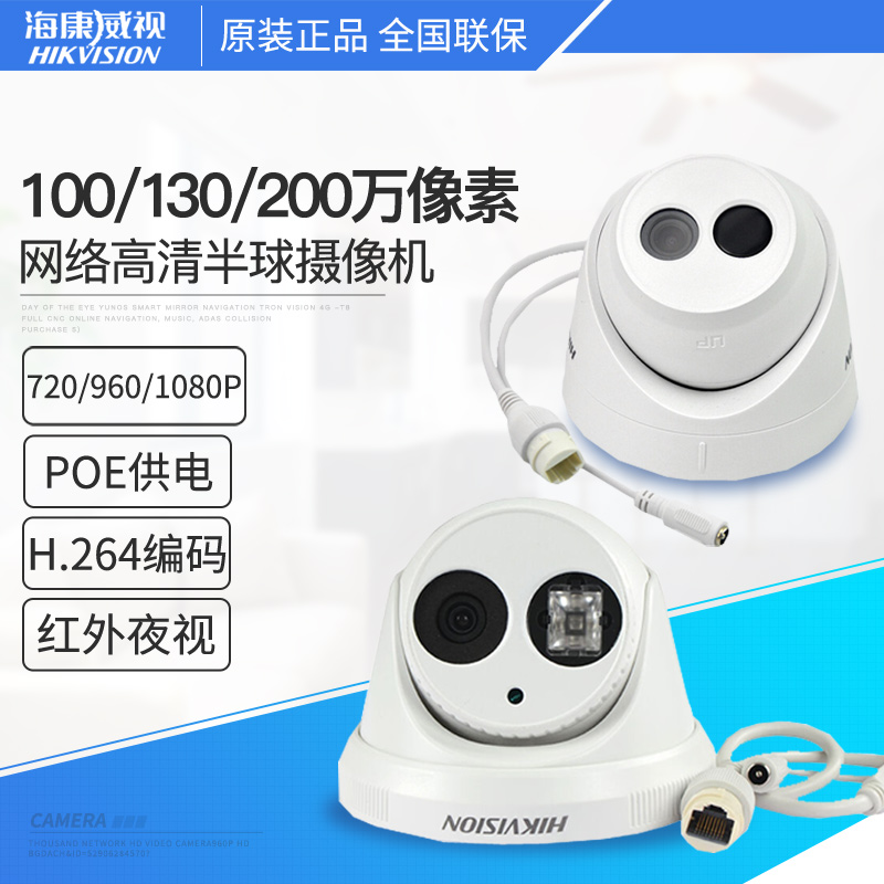 Hikvision 100/130/2 million network infrared night vision dome surveillance camera poe power supply