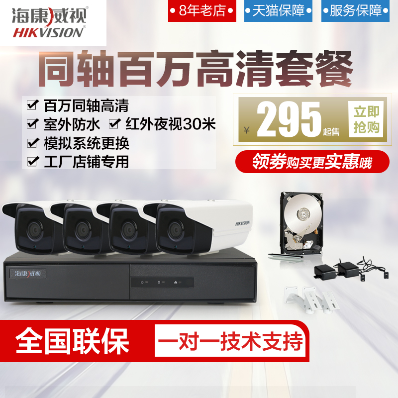 Hikvision coaxial 1-16 road camera surveillance equipment kit kit package super city complete system equipment