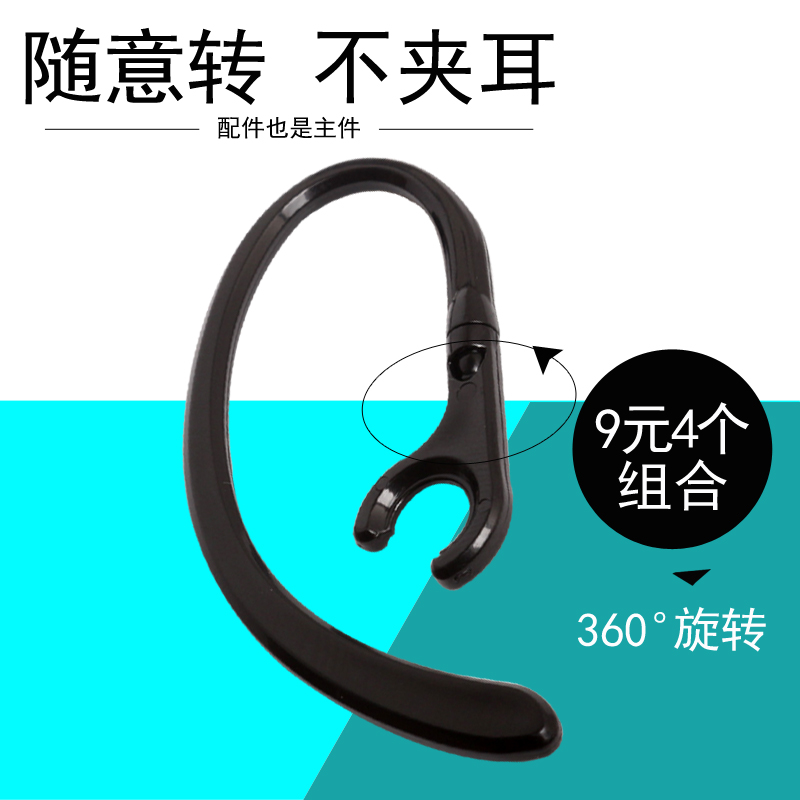 Hiroto bluetooth headset earhook millet bluetooth headset accessories earhook headset earhook ear hook hook accessories
