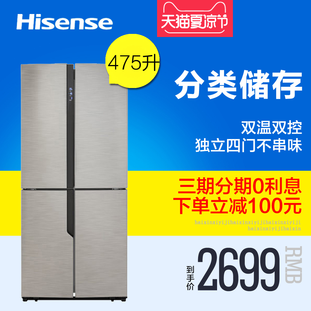 Hisense/hisense BCD-475T/q computer more than four door on the door door household refrigerator double door refrigerator energy saving