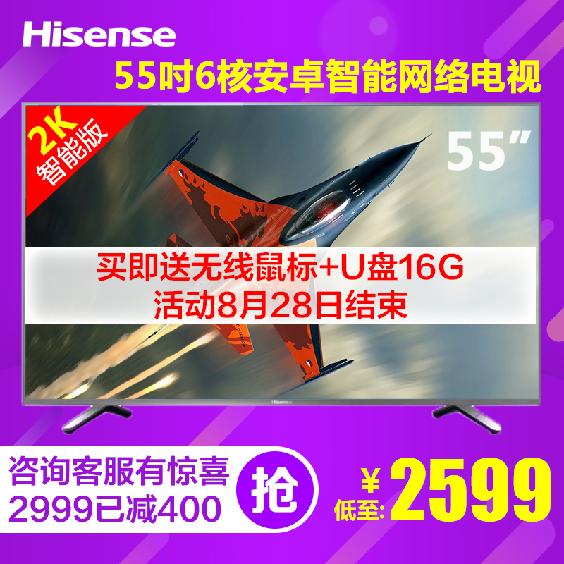 Hisense/hisense LED55EC290N inch 55 inch lcd tv flat panel tv network intelligence