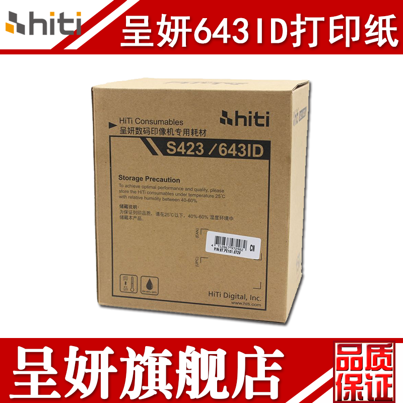 HITI PHOTO PRINTER 643ID DRIVERS DOWNLOAD (2019)