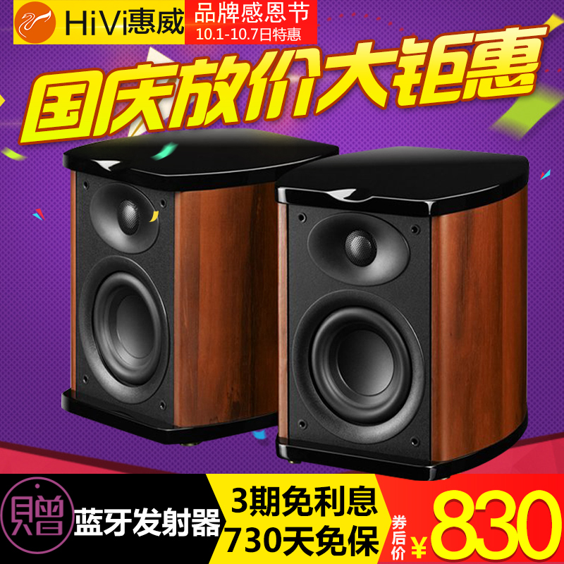 Hivi Swans M100mkii Wireless Bluetooth Speakers Bookshelf Active Computer Audio 20HIFI