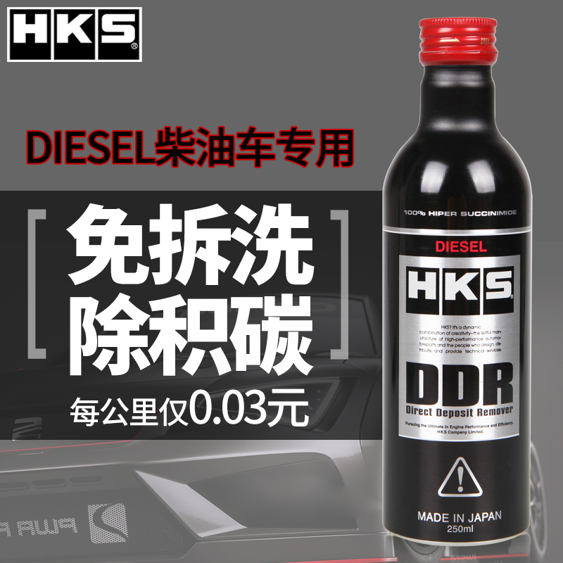 Hks ddr under the pharmacy and poisons japan imported diesel fuel additive fuel treasure automotive fuel in addition to carbon cleaning agent genuine