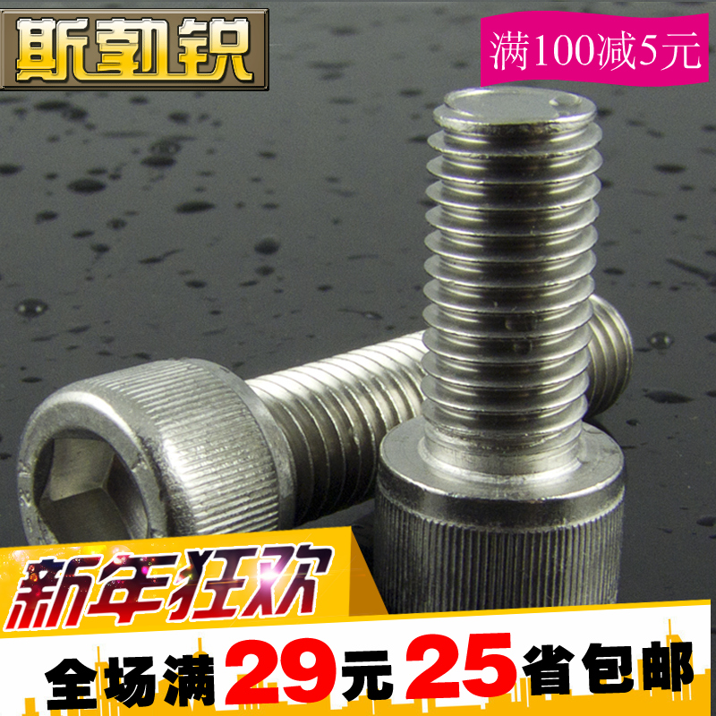 Hm hex bolt cup head machine wire machine screws 304 stainless steel cylinder head hexagon socket head cap screws m5 * 6 -8-100