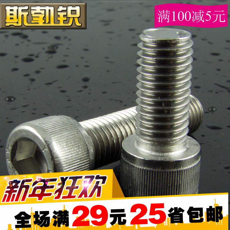 Hm longer bolts cup head machine wire machine screws 304 stainless steel cylinder head hexagon socket head cap screws m8 * 10-150