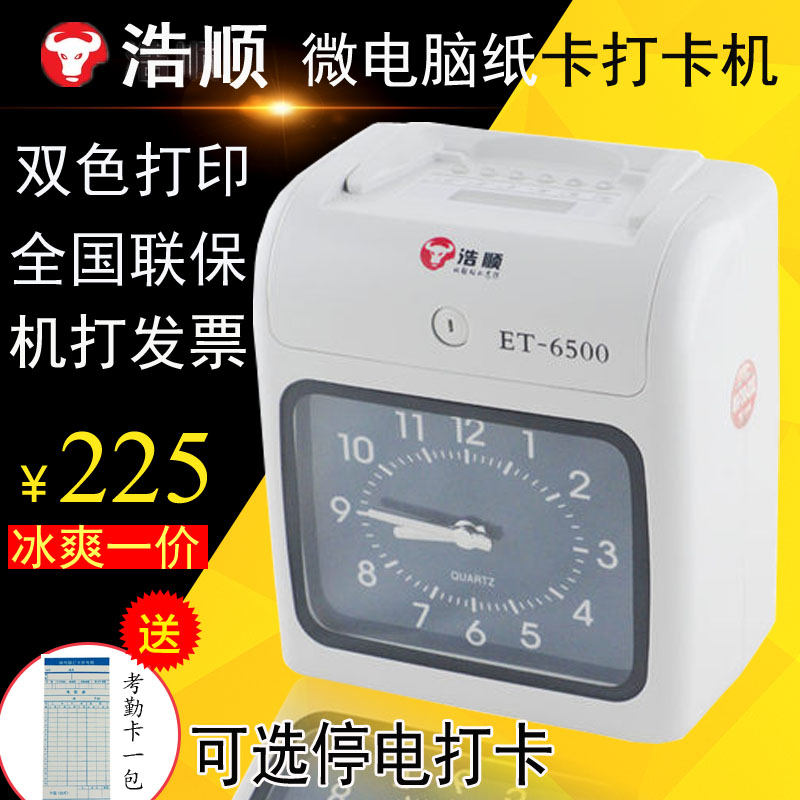 Ho et-6500 attendance punch card machine to work attendance punch card machine paper card type attendance time clocks shipping