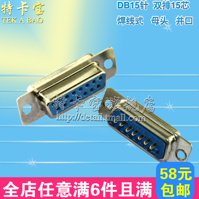 Hole db15 db15 female double 15 core wire bonding wire bonding wire bonders vga female head 5