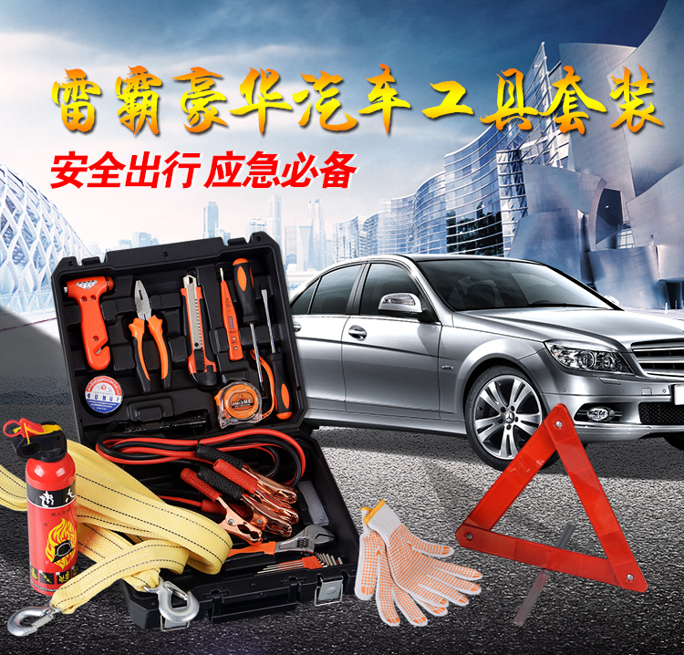 [Home ã ã fire] ray pa automotive hardware tool kit full set of essential [package]