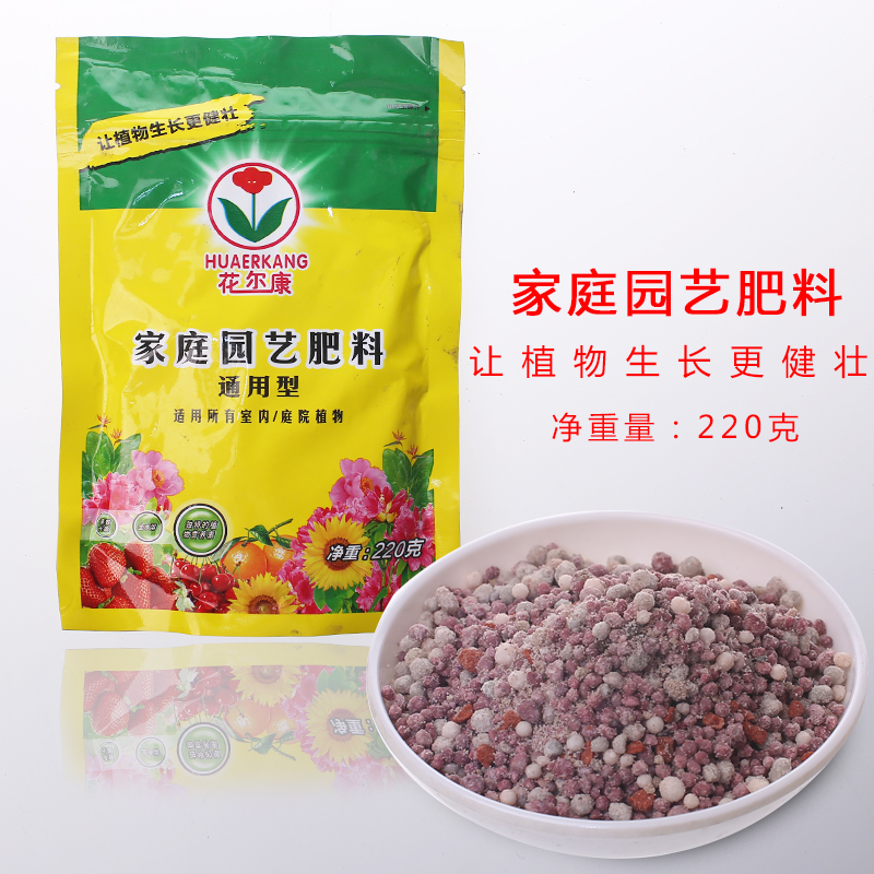 Home gardening fertilizer universal fertilizer flower fertilizer nutrient soil nutrient solution potted plant matter of common soil nutrition soil fertilizers