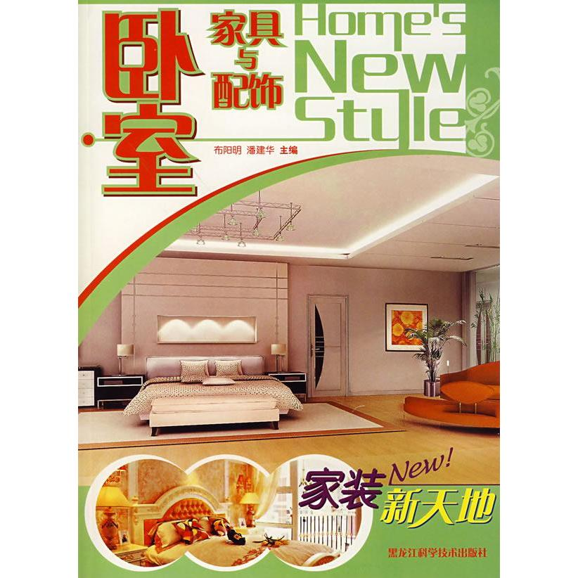 Home improvement xintiandi-bedroom furniture with accessorise yangming cloth interior design home leisure building xinhua bookstore genuine selling books Home wenxuan network