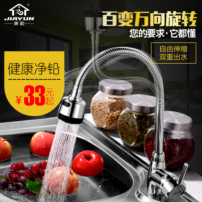 Home rhyme full copper kitchen faucet hot and cold vegetables basin faucet single cold counter basin basin taps universal interface