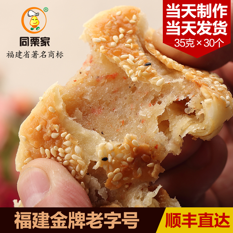 Home with li fresh barley osmanthus cake 30 fujian specialty pastry snack traditional cakes heart moon cake