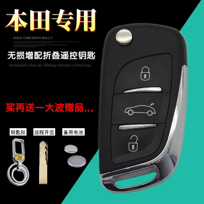 Honda accord crv fit odyssey front range sdl straight increase was equipped with folding key modified remote control