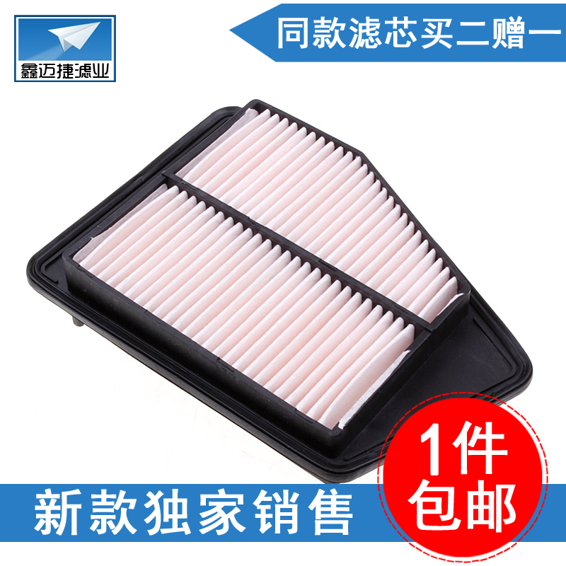Honda accord seven generations eight generation accord nine generations 2.0 2.4 3.0 air filter air filter air filter air grid