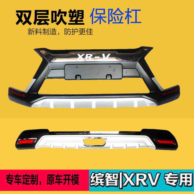 Honda bin bin chi chi dedicated dongfeng honda xrv bumpers front and rear bumper modified front bumper rear bumper