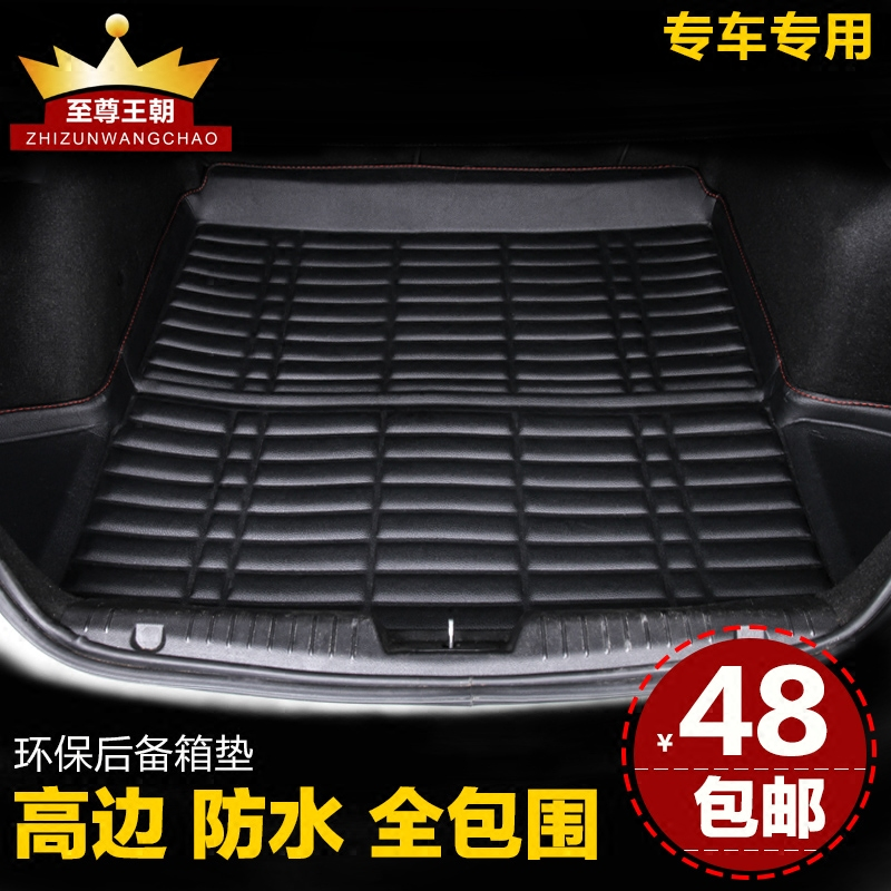 Honda civic/civic nine generation accord/fit/jed/after the song poetry map 3d stereoscopic dedicated equipment box Trunk mat mat