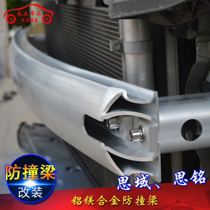 Honda civic si ming aluminum magnesium alloy front bumper bars after crash beam girder skeleton thick upgrade