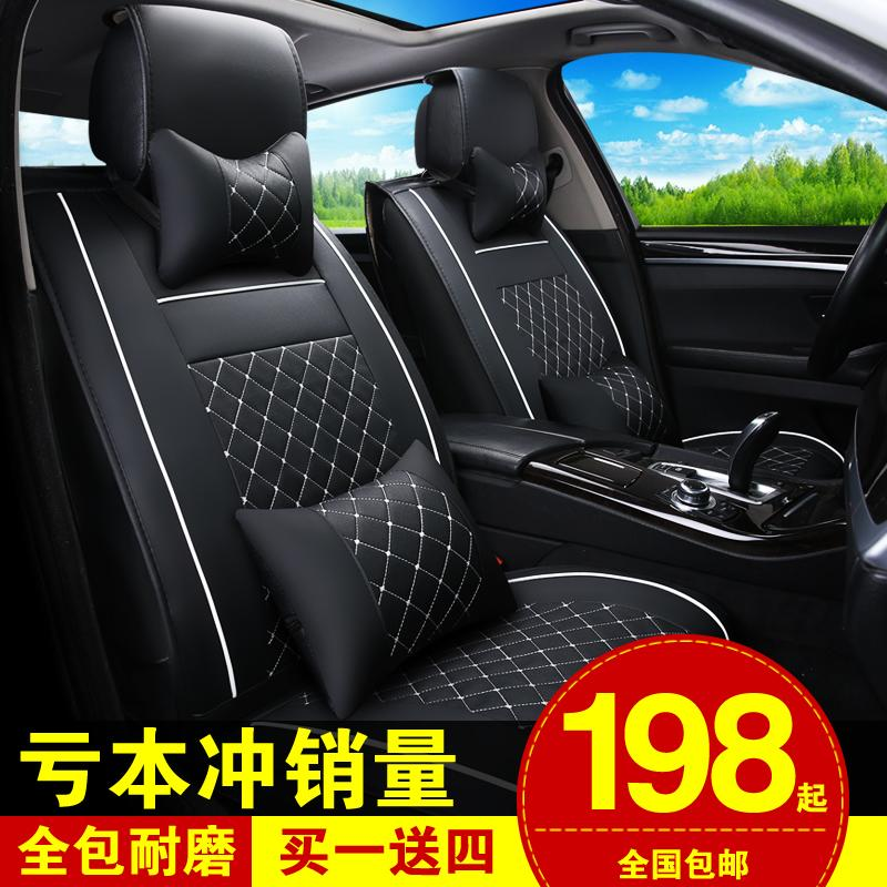 Hondaå¥çclassic version of the car seat cushion four seasons general car mats four seasons leather seat cushion seat cushion embroidery section