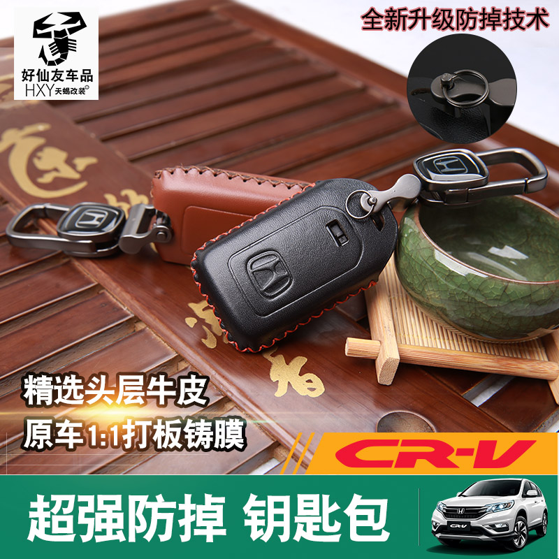 Honda crv car special leather key cases in 15-16 crv car leather key cases key sets buckle modification
