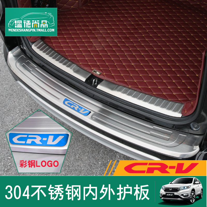 Honda crv rear fender threshold strip special welcome pedal modified decorative light strip in the new cr-v 15-16
