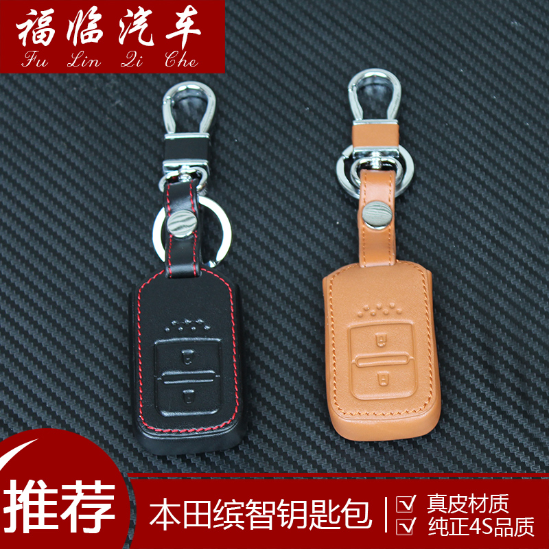Honda helter skelter helter skelter chi chi wallets leather wallets dedicated smart key sets chi bin bin bin chi chi essentials