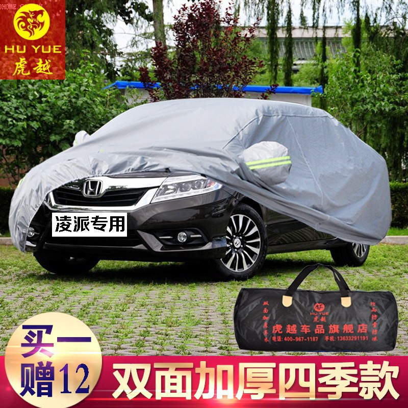 Honda ling ling faction factionå¥çdedicated sewing thicker insulation sunscreen car hood rain and snow car kits car hood fire retardant