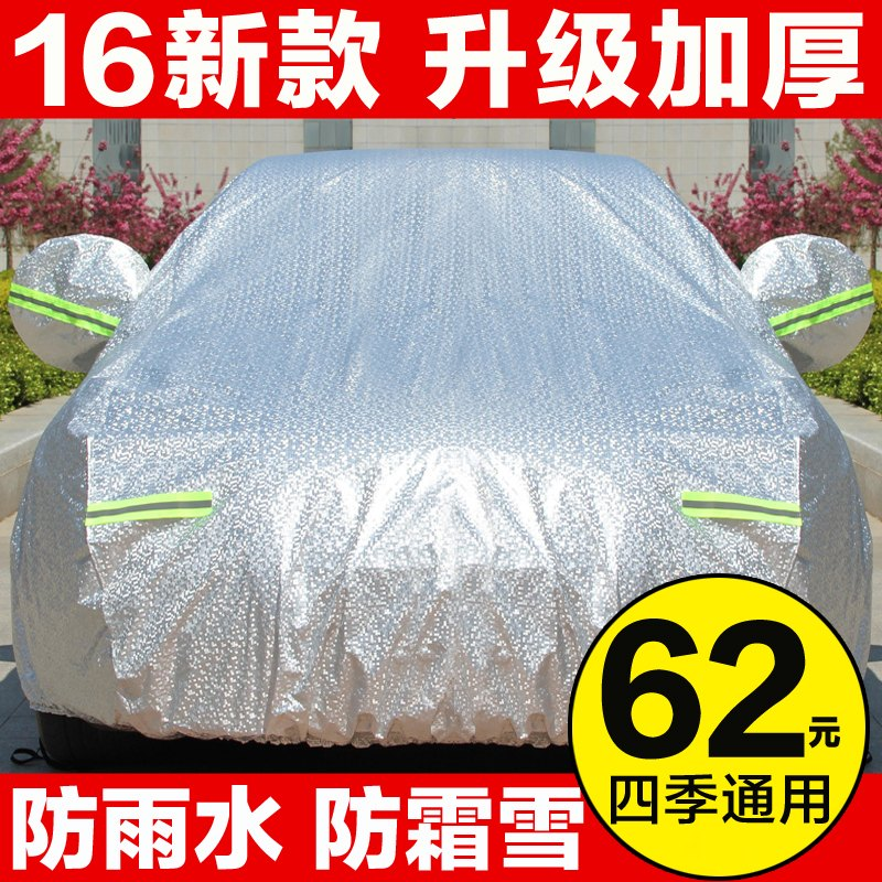 Honda odyssey dedicated sunscreen car hood rain and snow car cover sewing thicker insulation aluminum sewing