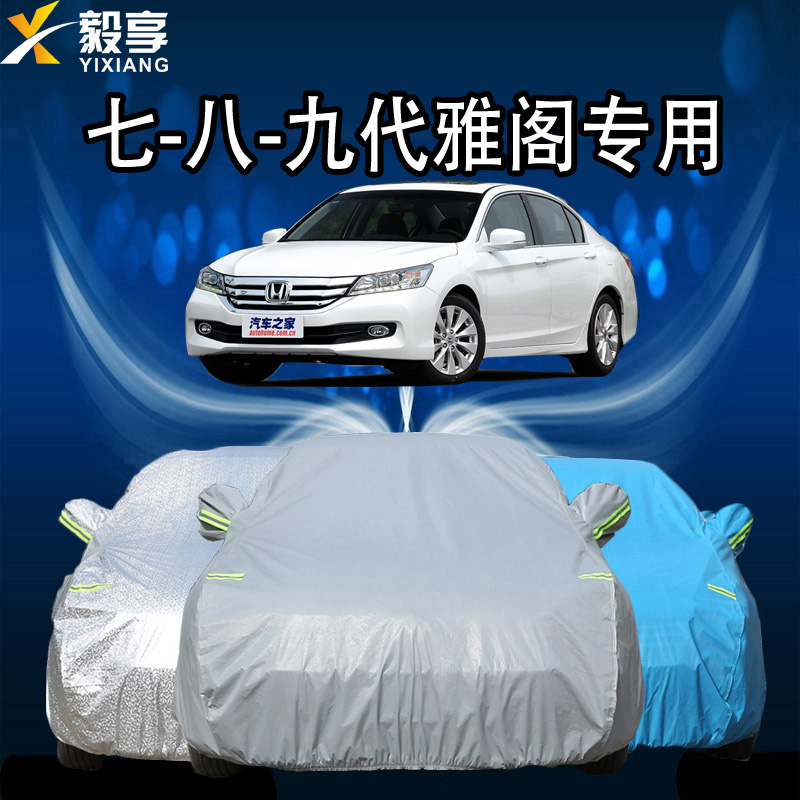 Honda seven generation 7/8 yashiro/nine 9 generation accord car cover special sewing thicker insulation sunscreen rain car Set