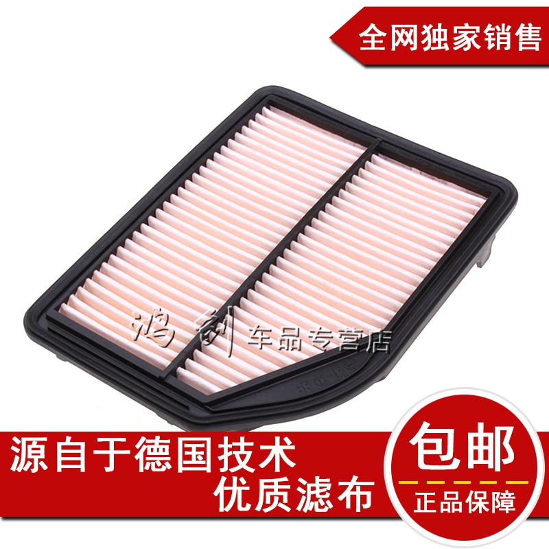 Honda seven generations eight generation accord civic nine generations old and new crv2.02.4 geshitu air filter filter grid
