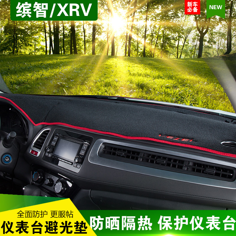 Honda xrv chi bin hao cool console dashboard mat dark shading sunscreen insulation mat modified special decoration within