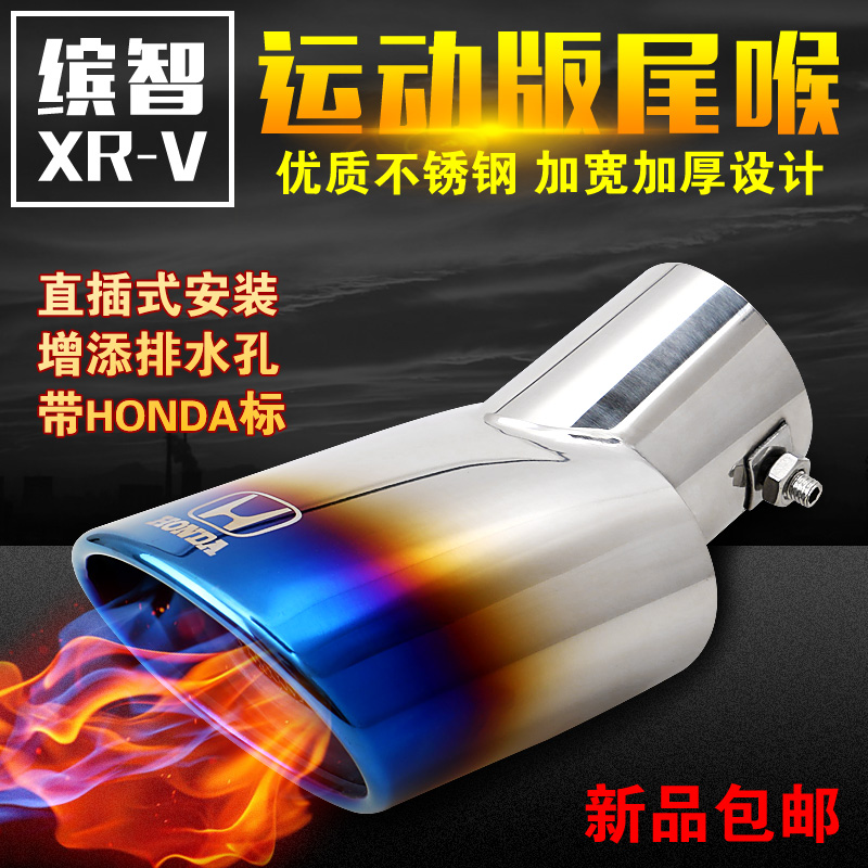 Honda xrv chi bin vezel modified special tail pipe tail pipe exhaust pipe stainless steel tail pipe muffler grilled blue section