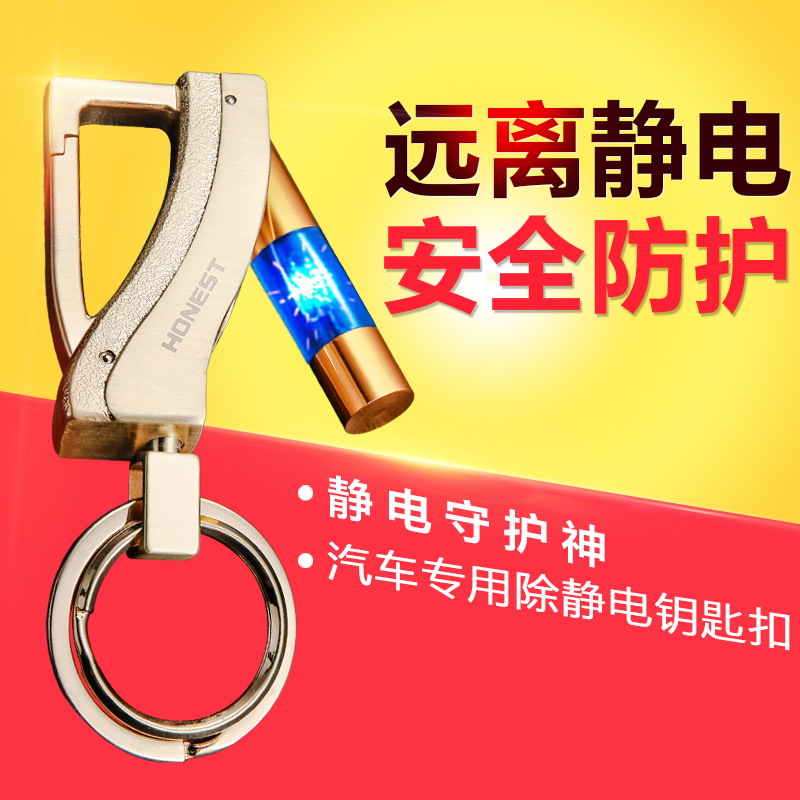 Honest men antistatic car keychain car body static eliminator car to static bar in addition to static car