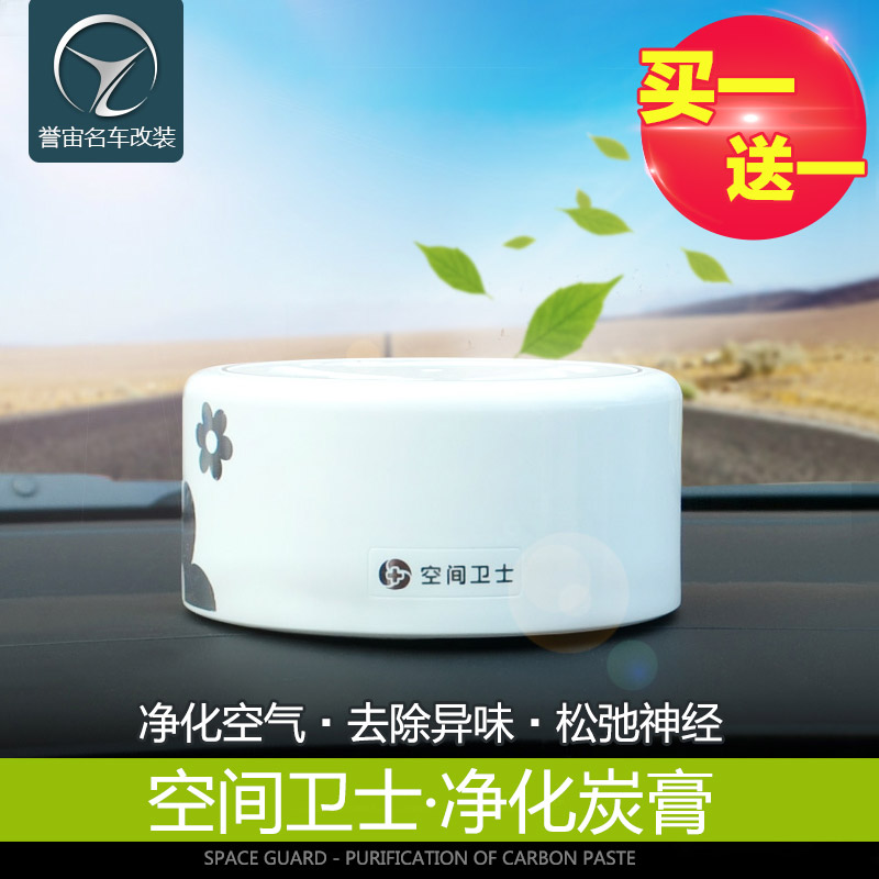 Hong centuries car balm solid balm car car odor carbon paste car in addition to formaldehyde odor activated carbon deodorant cream