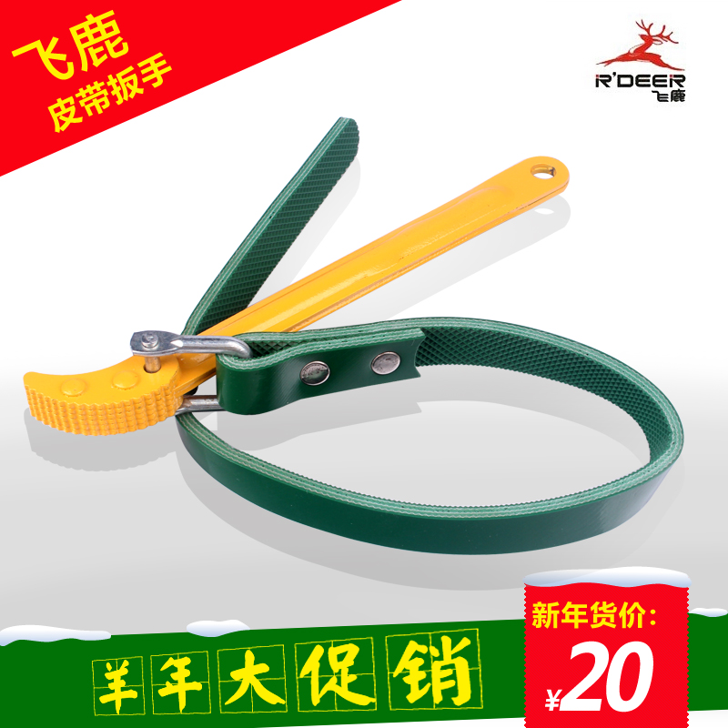 Hong kong flying deer multipurpose pliers belt belt belt wrench quick wrench wrench RT-T37 canned