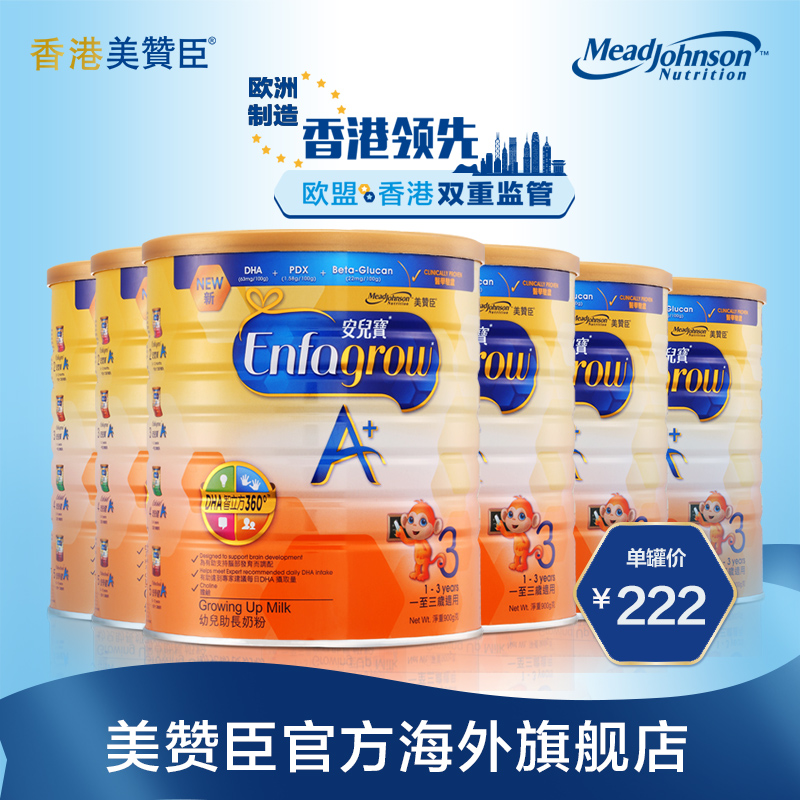 Hong kong version of mead johnson three segments ann child bao infant formula milk powder 3 900g imported canned 6 years