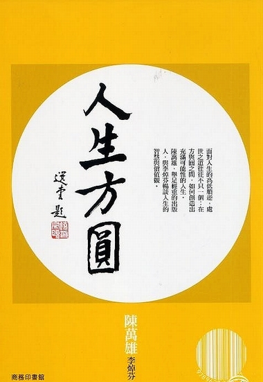 [Hong kong version] round side of life/li綽fen chen wan hung/hong kong business philosophy of life /Mindåµchi