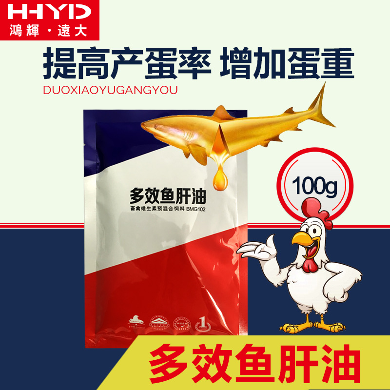 Honghui ambitious morrhaute hens ade powder chicken poultry veterinary vitamin electrolysis multidimensional trace elements